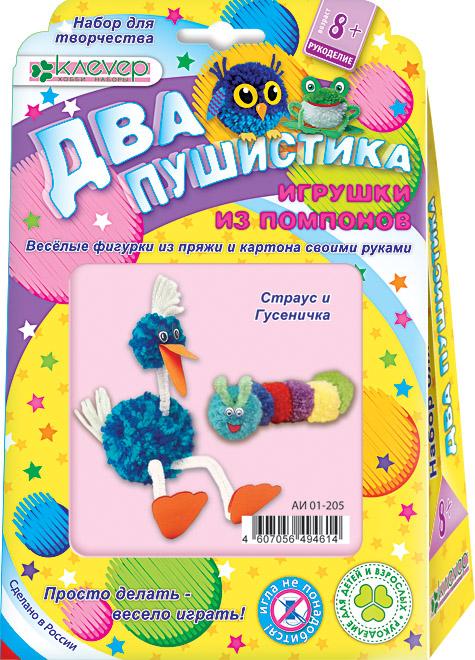 Набор детская игрушка своими руками