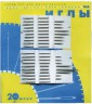 Иглы ручные для шитья набор №6 конверт 20 шт. (31-275)