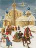 """Набор для вышивки """"С Рождеством!"""" 1 шт. (""""Panna"""" ПР-1147) 23см х 29см"""