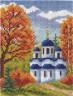 """Набор для вышивки """"Осенний денек"""" 1 шт. (""""Кларт"""" 8-026) 14.5см х 11см"""