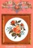 """Набор для вышивки """"Розы"""" 1 шт. (""""РС студия"""" С-102) 13см х 13см"""