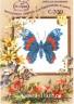 """Набор для вышивки """"Бабочка синяя"""" 1 шт. (""""РС студия"""" С-339) 11см х 13см"""
