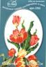 """Набор для вышивки """"Тюльпаны"""" 1 шт. (""""РС студия"""" С-358H) 14см х 17см"""