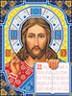 """Канва с рисунком """"Христос Спаситель"""" для вышивания бисером формат А3 1 шт. (БИС 1201) 29.7см х 42см"""