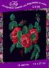 """Набор для вышивки """"Розы"""" 1 шт. (""""РС студия"""" С-016) 15см х 21см"""