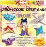 """Набор для творчества в технике оригами """"Японское оригами """" 1 шт. (""""клеvер"""" АБ 11-421)"""