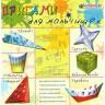 """Набор для творчества в технике оригами """"Оригами для мальчишек"""" 1 шт. (""""клеvер"""" АБ 11-410)"""