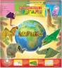 "Набор для творчества в технике оригами ""Африка"" 1 шт. (""клеvер"" АБ 11-301)"