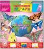 "Набор для творчества в технике оригами ""Бабочки мира "" 1 шт. (""клеvер"" АБ 11-303)"