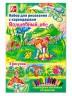 """Набор для рисования с карандашами Волшебный лес 1 шт. (""""Луч"""" 21С 1367-08)"""