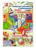 "Набор для рисования с карандашами Замок с приведениями 1 шт. (""Луч"" 21С 1368-08)"