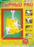 """Набор для творчества в технике объемной аппликации """"Сырный рай"""" 1 шт. (""""клеvер"""" АБ 24-202)"""
