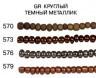 """Бисер металлический - стеклянный с покрытием """"под металл"""" пакет 1 шт. (""""Zlatka"""" GR 11/0) 2мм 100 гр."""