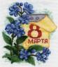 """Набор для вышивки """"8 Марта"""" 1 шт. (""""Panna"""" ПР-0197) 16.5см х 19.5см"""