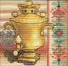 """Набор для вышивки """"Самовар"""" 1 шт. (""""Panna"""" Н-0459) 10.8см х 10.8см"""