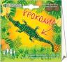 """Набор для бисероплетения Крокодил 1 шт. (""""Клеvер"""" АА 05-502) 30мм х 100мм"""