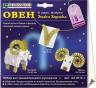 "Набор для бисероплетения Овен (кулон+брошь+фигурка) 1 шт. (""Клеvер"" АА 07-031)"