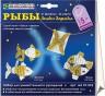 "Набор для бисероплетения Рыбы (кулон+брошь+фигурка) 1 шт. (""Клеvер"" АА 07-042)"