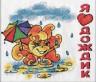 "Набор для вышивки ""Я люблю дождик"" 1 шт. (""Panna"" Д-0633) 23.5см х 22см"