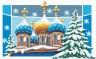 """Набор для вышивки """"Рождественские купола"""" 1 шт. (""""Panna"""" РК-0238) 36см х 22.5см"""