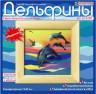 """Набор для творчества в технике объемной аппликации """"Дельфины"""" 1 шт. (""""клеvер"""" АБ 41-009)"""